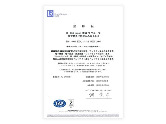 品質マネジメント・システム ISO9001認証取得