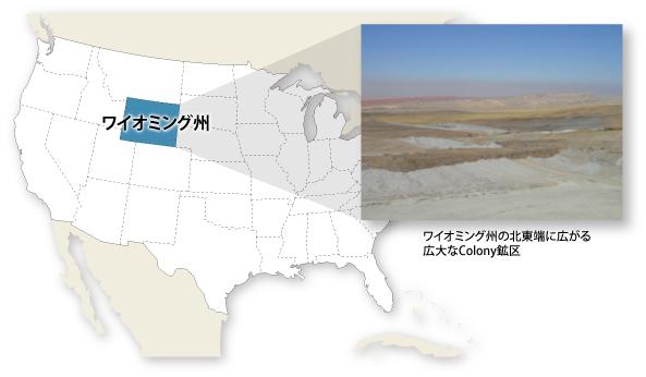 ワイオミング州の北東部に広がる広大なColony鉱区