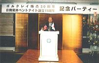 創立15周年記念 - 1998年